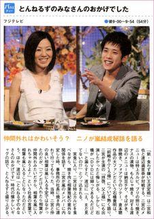 [2007.03.03-09] TV Guide