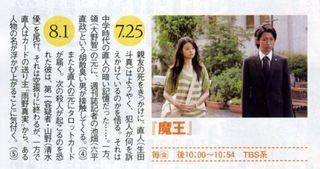[2008.07.19-08.03] TV PIA